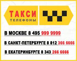 Телефоны Яндекс такси