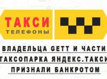 Владельца Gett  и части таксопарка «Яндекс.Такси» признали банкротом