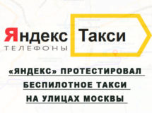 «Яндекс» протестировал беспилотное такси по улицам Москвы