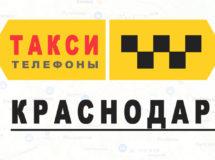 Телефоны Яндекс такси в городе Краснодар