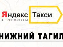 Телефоны Яндекс такси в городе Нижний Тагил