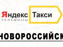 Телефоны Яндекс такси в городе Новороссийск