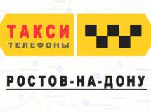 Телефоны Яндекс такси в городе Ростов-на-Дону