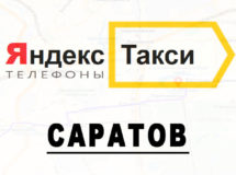 Телефоны Яндекс такси в городе Саратов
