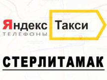Телефоны Яндекс такси в городе Стерлитамак