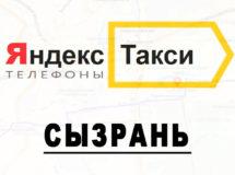 Телефоны Яндекс такси в городе Сызрань