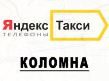 Телефоны Яндекс такси в городе Коломна