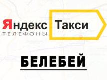 Телефоны Яндекс такси в городе Белебей
