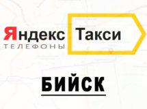 Телефоны Яндекс такси в городе Бийск