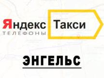 Телефоны Яндекс такси в городе Энгельс