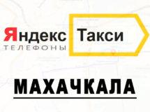 Телефоны Яндекс такси в городе Махачкала