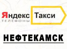 Телефоны Яндекс такси в городе Нефтекамск