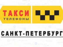 Телефоны Яндекс такси в городе Санкт-Петербург