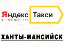 Телефоны Яндекс такси в городе Ханты-Мансийск