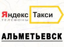Телефоны Яндекс такси в городе Альметьевск