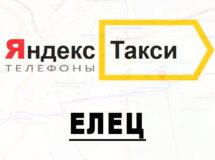 Телефоны Яндекс такси в городе Елец