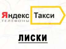 Телефоны Яндекс такси в городе Лиски