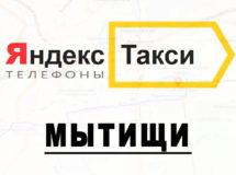 Телефоны Яндекс такси в городе Мытищи