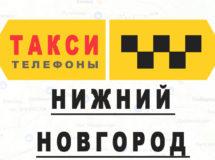 Телефоны Яндекс такси в городе Нижний Новгород