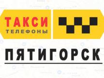 Телефоны Яндекс такси в городе Пятигорск