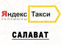 Телефоны Яндекс такси в городе Салават