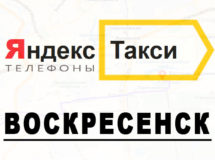 Телефоны Яндекс такси в городе Воскресенск