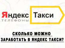 Заработок в Яндекс Такси: сколько можно заработать?