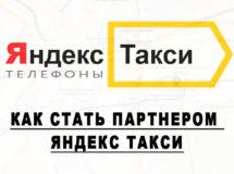Как стать партнером Яндекс Такси — партнерская программа