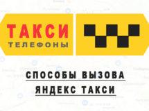 Способы вызова Яндекс Такси