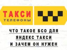 Что такое БСО для Яндекс Такси и зачем он нужен