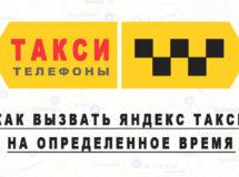 Как вызвать Яндекс Такси на определенное время
