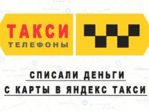 Яндекс Такси ошибочно списал деньги с карты