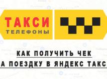 Как получить чек за поездку в Яндекс Такси