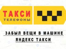 Забыл вещи в машине Яндекс Такси