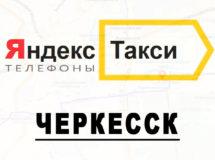 Телефоны Яндекс такси в городе Черкесск
