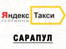 Телефоны Яндекс такси в городе Сарапул