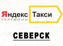 Телефоны Яндекс такси в городе Северск