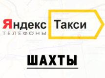 Телефоны Яндекс такси в городе Шахты