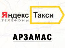 Телефоны Яндекс такси в городе Арзамас