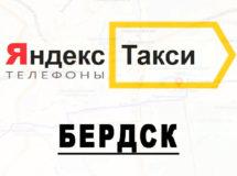 Телефоны Яндекс такси в городе Бердск