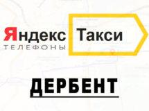 Телефоны Яндекс такси в городе Дербент