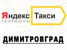 Телефоны Яндекс такси в городе Димитровград