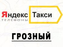 Телефоны Яндекс такси в городе Грозный