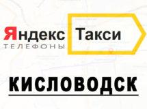 Телефоны Яндекс такси в городе Кисловодск