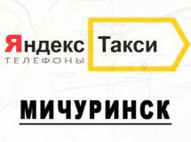 Телефоны Яндекс такси в городе Мичуринск