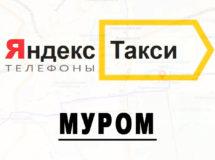 Телефоны Яндекс такси в городе Муром