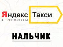Телефоны Яндекс такси в городе Нальчик