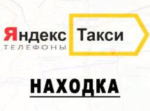 Телефоны Яндекс такси в городе Находка