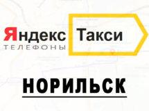 Телефоны Яндекс такси в городе Норильск