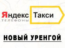 Телефоны Яндекс такси в городе Новый Уренгой